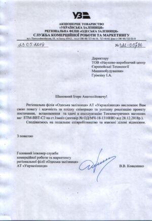 -подяка філія Одеська залізниця (ст.Ізмаїл) до Довідки 16-1